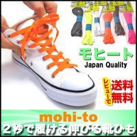 脱ぎ履きラクラク!伸びる靴ひも mohi-to  使い方は簡単!!ふだん履いている靴ひもを取り替える...