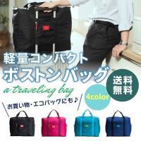 スーツケースの持ち手に通せるボストンバッグ。 お土産や急な荷物の際にサッと出してすぐ使える 機内持ち...