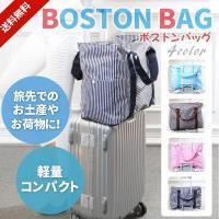 スーツケースの持ち手に通せるボストンバッグから 機能も進化した可愛いボーダーデザインの登場です。 フ...