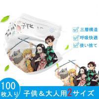 鬼滅キャライメージマスク マスク 100枚セット 使い捨て 鬼滅の刃 大人用 子供用 三層構造 不織布 50枚入り×2箱 通気性 呼吸快適
