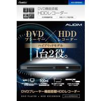 1台2役のDVD機能搭載HDD ■容量500GBスペック!約90時間の録画可能。 ■放送中の番組を見...