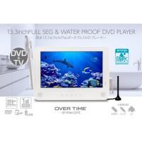 業界最大防水13インチ 最新型フルセグポータブルDVD お風呂テレビ