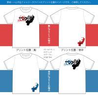 野球・一心不乱Tシャツ・ホワイト・送料無料|shop-seed|05