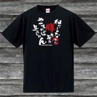 ねだるな勝ち取れTシャツ・ブラック・吸汗速乾|shop-seed