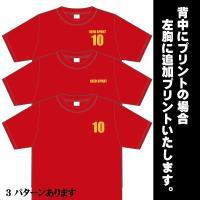 背番号TシャツType1ネーム・番号プリント無料追加キャンペーン|shop-seed|02