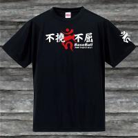 不撓不屈BaseBall梵字Tシャツ・ブラック・吸汗速乾|shop-seed