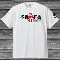 不撓不屈BaseBall梵字Tシャツ・ホワイト・吸汗速乾|shop-seed