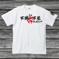 不撓不屈Never give up梵字Tシャツ・ホワイト|shop-seed