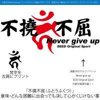 不撓不屈Never give up梵字Tシャツ・ホワイト|shop-seed|02