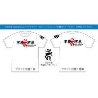 不撓不屈Never give up梵字Tシャツ・ホワイト|shop-seed|03