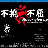 不撓不屈Never give up梵字ドライTシャツ・ブラック・吸汗速乾 shop-seed 02