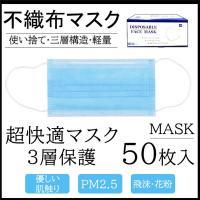 マスク 使い捨てマスク  50枚入マスク 不織布マスク サージカルマスク 大人用 子供用 3層構造フィルター プリーツ式  風邪対策 花粉症対策