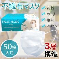 マスク ホワイト 使い捨てマスク 50枚入マスク 不織布マスク 使い捨て 3層 立体プリーツマスク 花粉症 対策 予防 花粉 飛沫予防 レギュラーサイズ ソフト