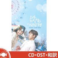 彼女は嘘を愛しすぎてる OST TVN DRAMA ■メディア : CD ■ジャンル : KPOP ...
