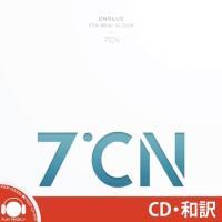 【和訳】CNBLUE - 7℃N 7TH MINI ALBUM シーエヌブルー 7集 ミニアルバム【先着ポスター】【レビューで生写真5枚】【送料無料】【抽選EVENT】