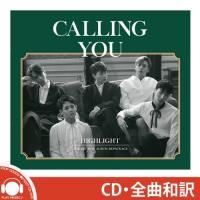 Highlight Calling You 1st Mini Repackaged Album ハイ...