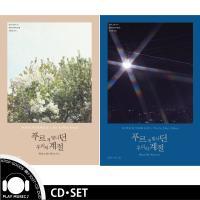 【2種セット|全曲和訳】Super Junior K.R.Y. When We Were Us 1st MINI スーパージュニア KRY 1集 ミニ【先着ポスター2種|レビューで生写真5枚|送料無料】