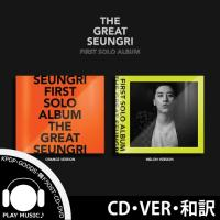 ■商品名 : SEUNGRI 2018 1ST SOLO ALBUM THE GREAT SEUNG...