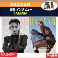 BAZAAR 3月号 (2019) 画報,インタビュー:TAEMIN/ 和訳つき / 日本国内発送 / 1次予約