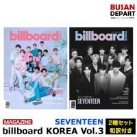 【日本国内発送】2種セット billboard Korea Vol.3 (2020) 表紙 : seventeen  折込ポスター 和訳付き 1次予約 送料無料
