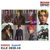 【表紙選択】【ポスター無しでお得】 ELLE 10月号 2020.10 表紙画報インタビュー:SuperM 和訳付き 韓国雑誌 2次予約 送料無料