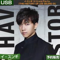 和訳つき【1次予約】 イ・スンギ スペシャルアルバム (4GB USB ALBUM) [The History of Lee Seung Gi]【チャート反映】【日本国内発送】初回ポスター丸めて発送