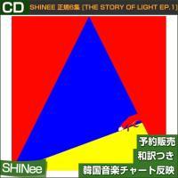 SHINee 正規6集 [The Story of Light EP.1] / 韓国音楽チャート反映/初回限定ポスター丸めて発送/1次予約/特典MVDVD