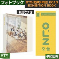 BTS(防弾少年団) 2018 EXHIBITION BOOK フォトブック/1次予約 /和訳つき/初回特典DVD
