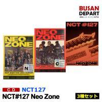3種セット(N+C+T Ver.) NCT 127 正規2集 [NCT#127 Neo Zone] MV特典  韓国音楽チャート反映 和訳つき 1次予約 送料無料