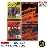 4種セット(N+C+T Ver+Kit) NCT 127 正規2集 [NCT#127 Neo Zone] 韓国音楽チャート反映 和訳つき 1次予約 送料無料 日本国内発送