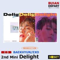 【3種セット】【ポスターランダム1枚丸めて】 BAEKHYUN(EXO)mini2集 [Delight] ベッキョン 韓国音楽チャート反映 和訳付 1次予約 送料無料