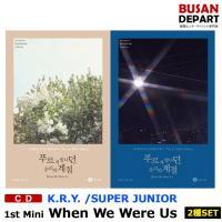 【2種セット】【ポスター無しでお得】K.R.Y.(SUPER JUNIOR)ミニ1集[When We Were Us] 韓国音楽チャート 和訳付 1次予約 送料無料