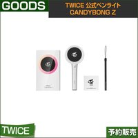 TWICE CANDYBONG Z lightstick 公式ペンライト  1次予約