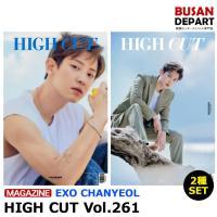 2種セット HIGHCUT 261号(2020) 表紙: Chanyeol(EXO) チャニョル 2020.4 和訳付き 1次予約 送料無料