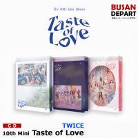 【3種選択】【特典〇・初回ポスター丸めて発送】 TWICE ミニ10集 [Taste of Love] CD アルバム 韓国音楽チャート反映 1次予約 送料無料