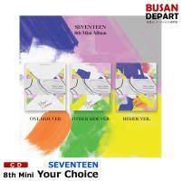 【3種選択】【初回ポスター丸めて発送】 SEVENTEEN ミニ8集 [Your Choice] CD アルバム 韓国音楽チャート反映 1次予約 送料無料