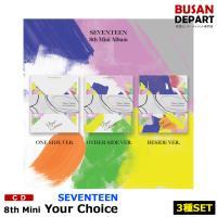 【3種セット】【初回ポスター丸めて発送】 SEVENTEEN ミニ8集 [Your Choice] CD アルバム 韓国音楽チャート反映 1次予約 送料無料