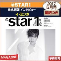 star1 5月号(2017) 表紙,画報,インタビュー :イ・ミンホ【日本国内発送】