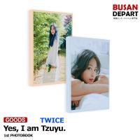 2種選択【 初回特典フォトカード付 】TWICE TZUYU1st photobook [YesI am Tzuyu ] トゥワイス ツウィ 写真集 フォトブック 公式グッズ 和訳つき 送料無料