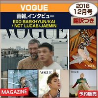 VOGUE 12月号 (2018) 画報,インタビュー : EXO BAEKHYUN/KAI / NCT LUCAS/JAEMIN /  日本国内発送/1次予約