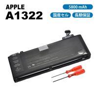 """アップル Apple MacBook Pro13""""A1322 A1278 互換 バッテリー 5800mAh MB991J/A MC374J"""