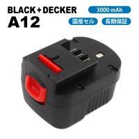 Black&Decker A12 A12EX HPB12 互換 バッテリー 3000mAh 12V サムスンセル ブラック&デッカー BD1204L
