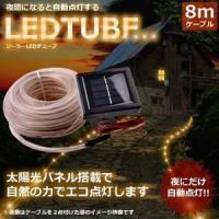 夜間になると自動点灯するソーラーLEDチューブ  太陽光パネル搭載で自然の力でエコ点灯します 昼に充...
