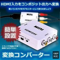HDMI入力をコンポジット出力へ変換するコンバーター     ドライバや電源が不要!接続するだけでO...