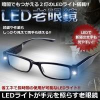 暗闇でもつかえる2灯のLEDライト搭載!! LEDライトが手元を照らす老眼鏡  省エネで長時間の使用...
