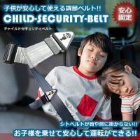首や肩にベルトが掛かる事があり急ブレーキや自己の際に非常に危険です。  このシートベルトを取り付けれ...