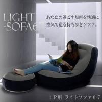 あなたの過ごす場所を快適に 空気で造る持ち歩きソファ。  デザイン型「ライト エアーSOFA」です。...