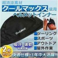 超清涼素材「クールマックス」使用のヘルメットインナー登場!! 吸汗&速乾の快適仕様で、頭をクールに保...