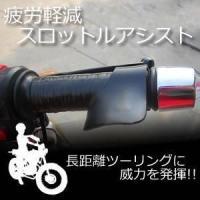 長距離ツーリングに威力を発揮! 手のひらでスロットルを固定できるので、腕の疲労を低減します。  ★ ...
