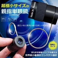 商品サイズ:(約)2.5x17.5cm 倍数:2.5  3つの2群レンズ 重量:20g  ※仕様、デ...